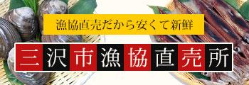 三沢漁協直売所