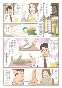 神経抜き活締めヒラメ漫画